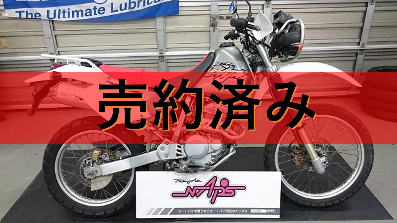 HONDA 【販売車両】XR BAJA 社外サイレンサー/リアキャリア付き
