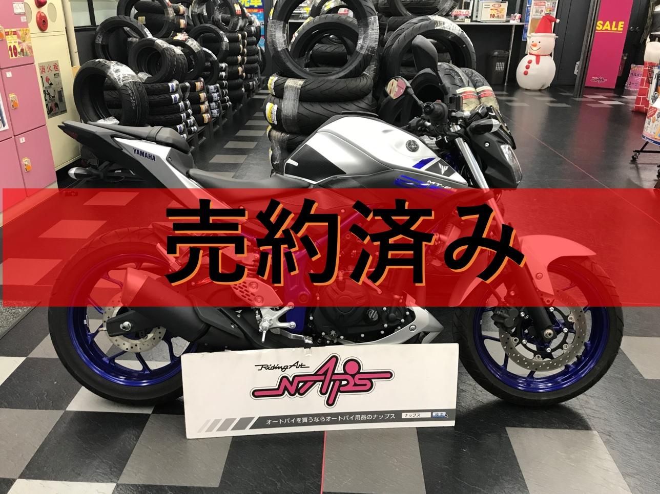 YAMAHA 【販売車両】MT-25 フェンダーレス/社外リアフェンダー/ETC付き