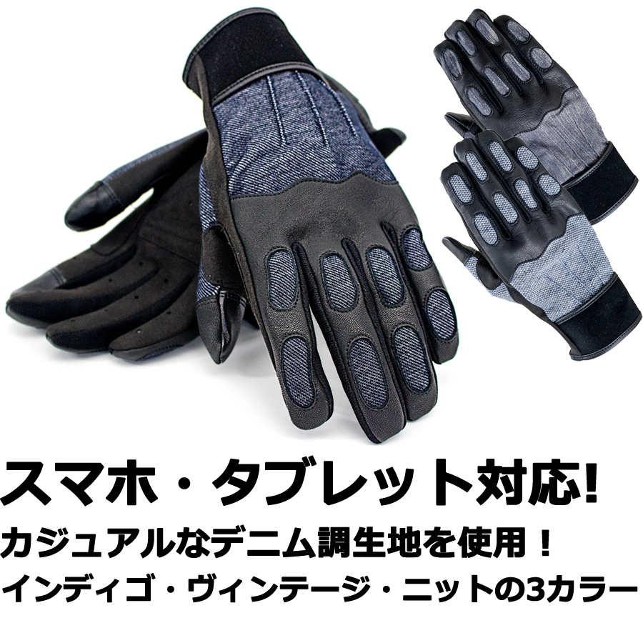 【通販限定】GJ-039 JUQUE デニムグローブ/スマホ対応