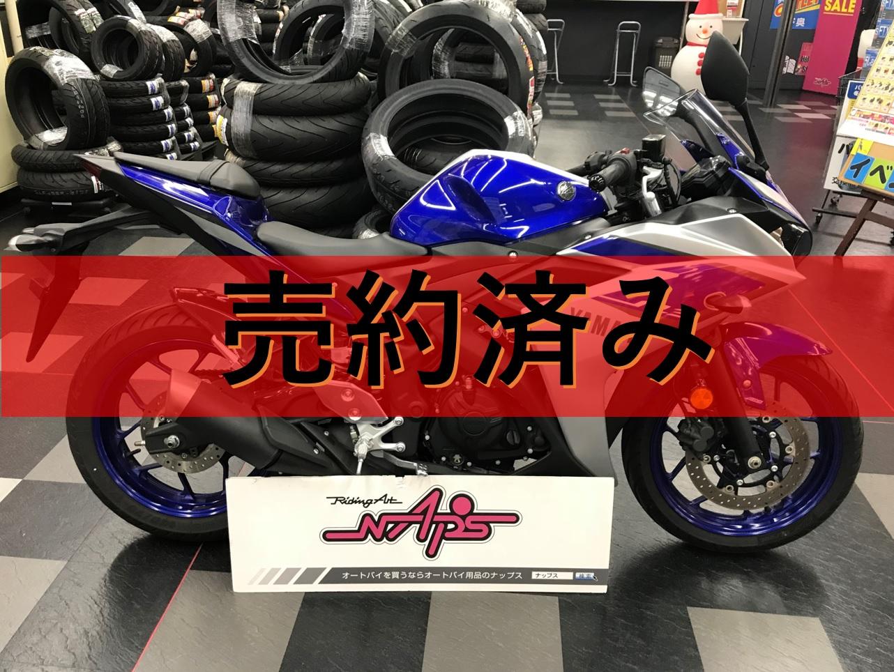 YAMAHA 【販売車両】YZF-R3 スライダー/リアカーボンフェンダー付