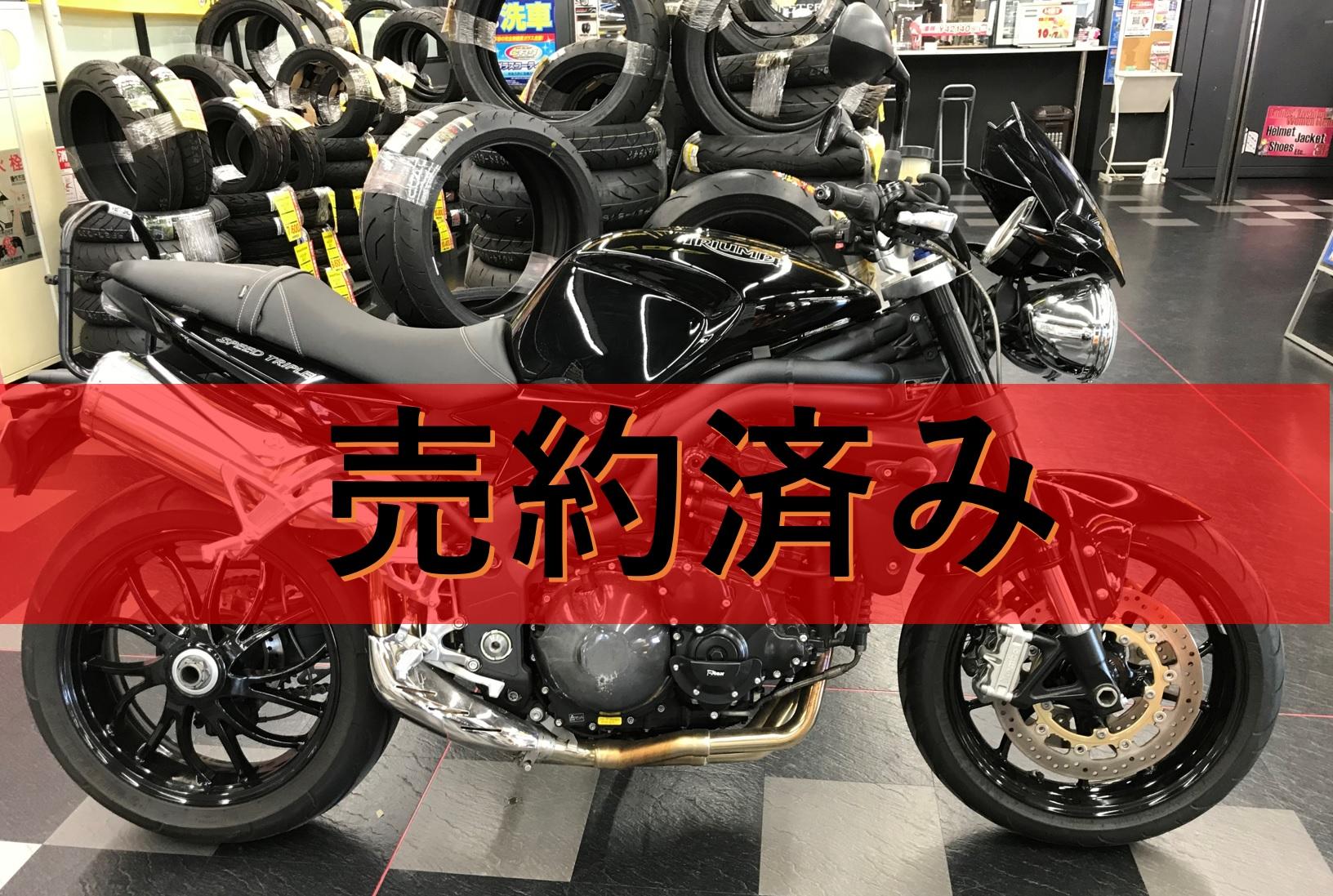 TRIUMPH 【販売車両】スピードトリプル 後期専用ブレンボブレーキ/グリップヒーター/エンジンスライダー付き