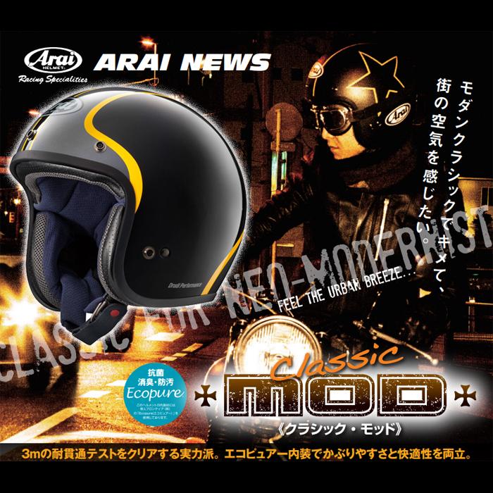 Arai 【WEB限定】CLASSIC MOD BOLD YELLOW【クラシック・モッド/ボールドイエロー】