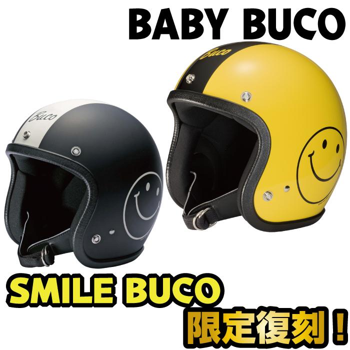 TOYS McCOY 【ポイントアップ中】SMILE BUCO ヘルメット ベビーブコ