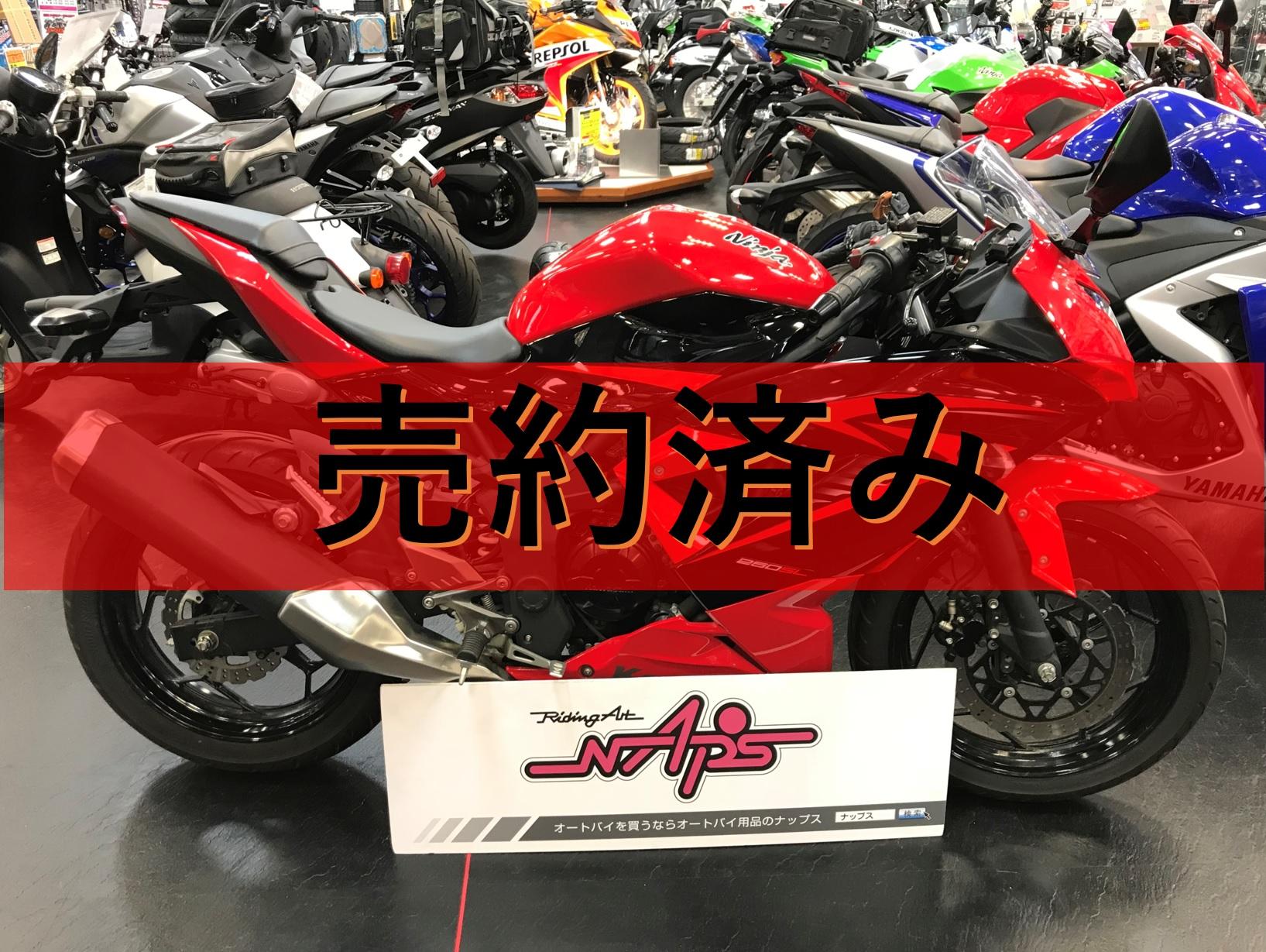 KAWASAKI 【販売車両】NINJA250SL