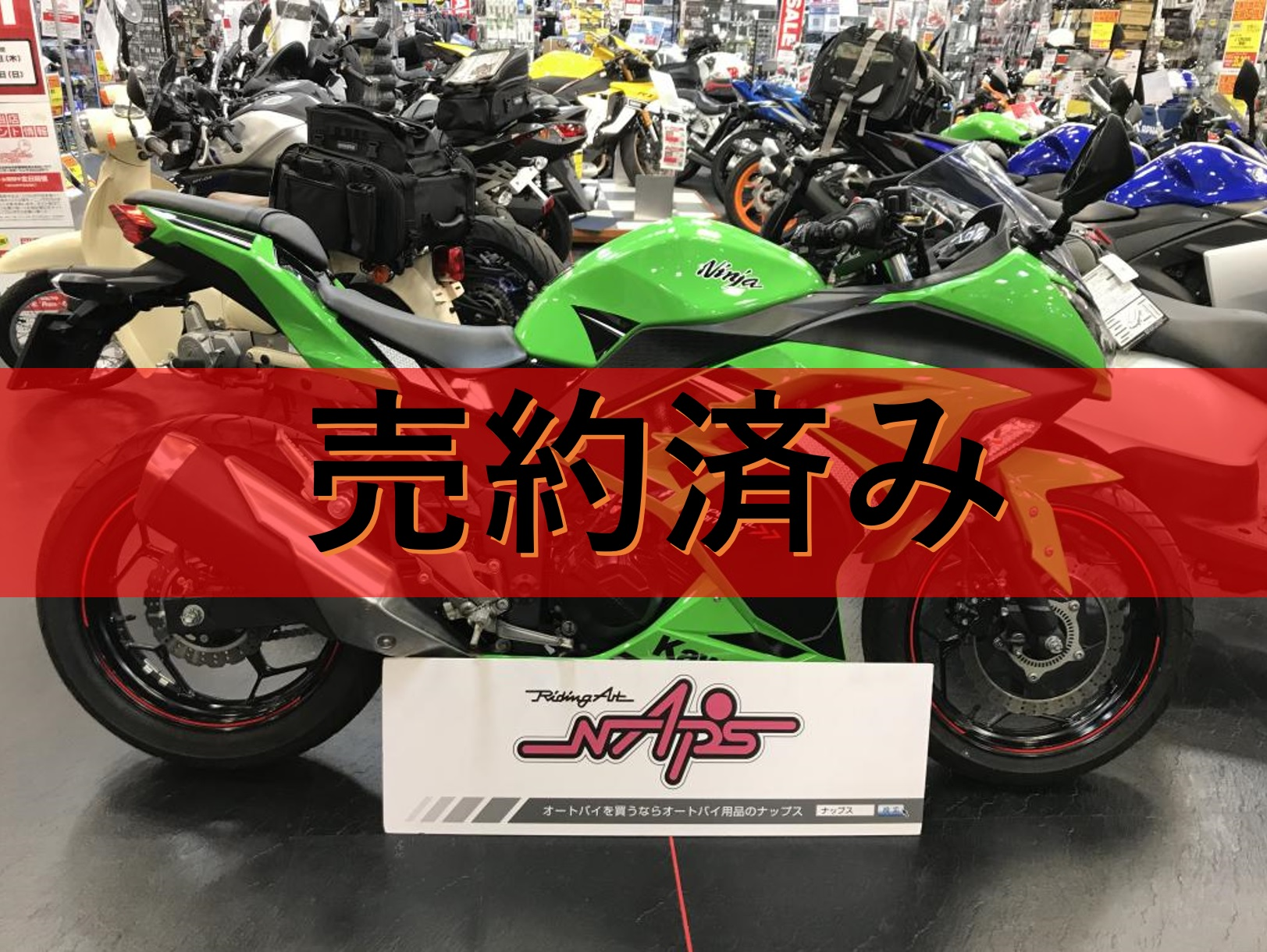 KAWASAKI 【販売車両】NINJA250 スペシャルエディション 社外レバー/ヘルメットホルダー付き
