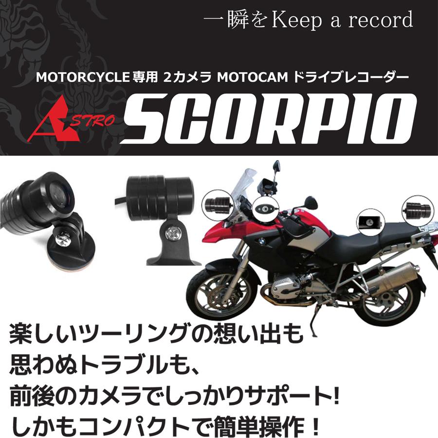 コルハート アストロ スコーピオ MOTOドライブレコーダー