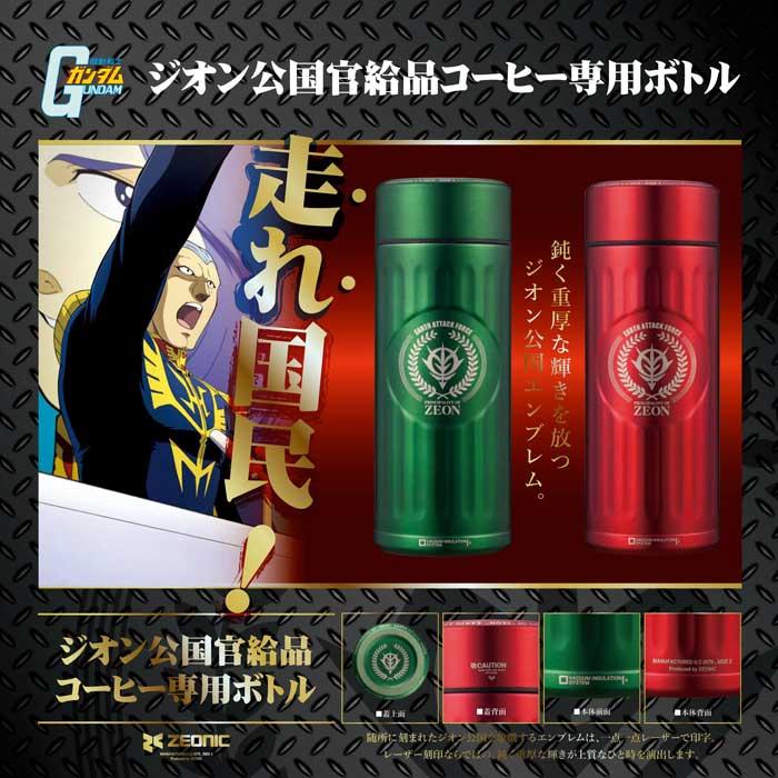 シービージャパン ガンダム コーヒーボトル