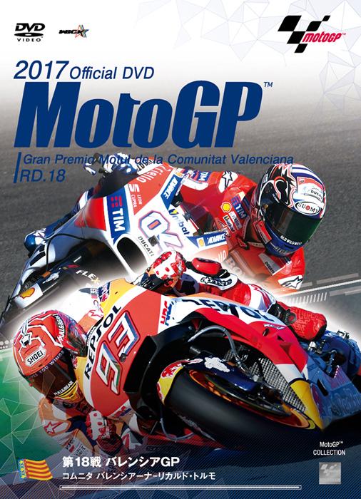 Wick Visual Bureau 2017 MotoGP 公式DVD Round 18 バレンシアGP