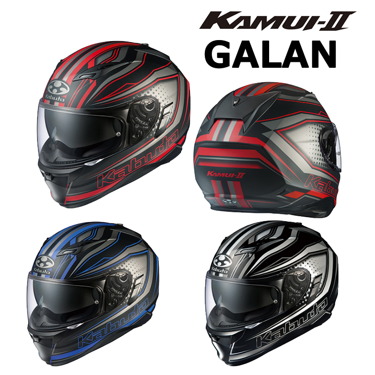 OGK kabuto KAMUI-2 GALAN【ギャラン】 フルフェイス ヘルメット