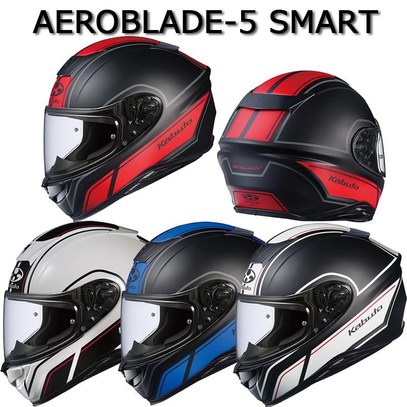 〔WEB価格〕AEROBLADE-5 SMART【エアロブレードファイブ ・スマート】 フルフェイス ヘルメット