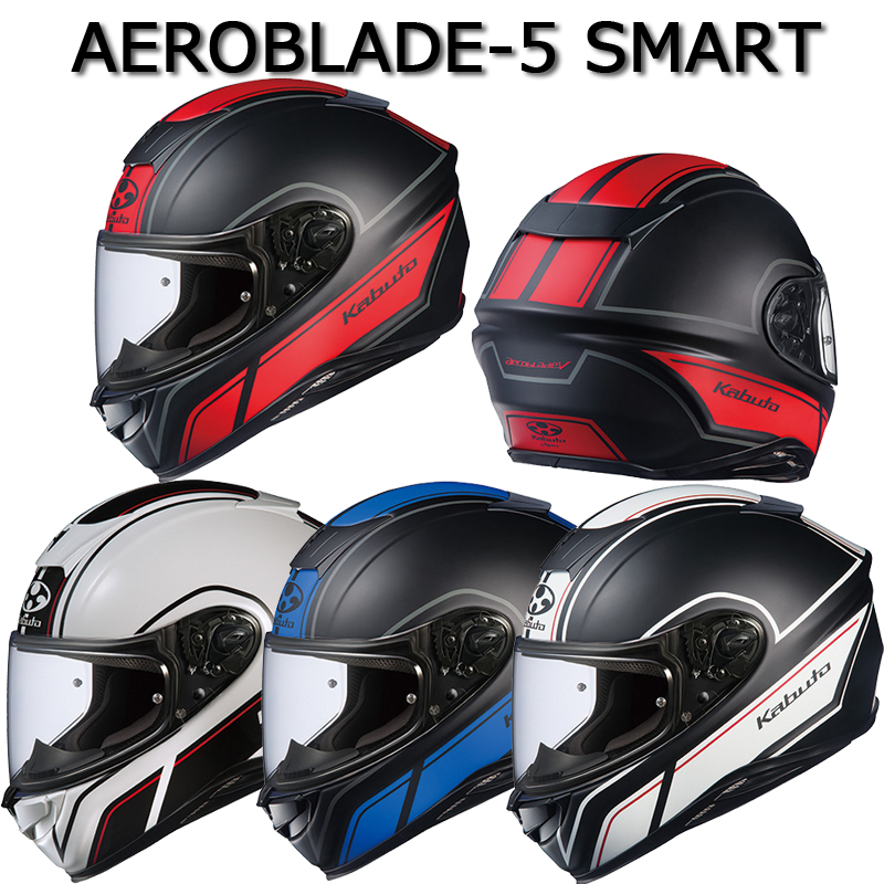 OGK kabuto 〔WEB価格〕【在庫限り】AEROBLADE-5 SMART【エアロブレードファイブ ・スマート】 フルフェイス ヘルメット