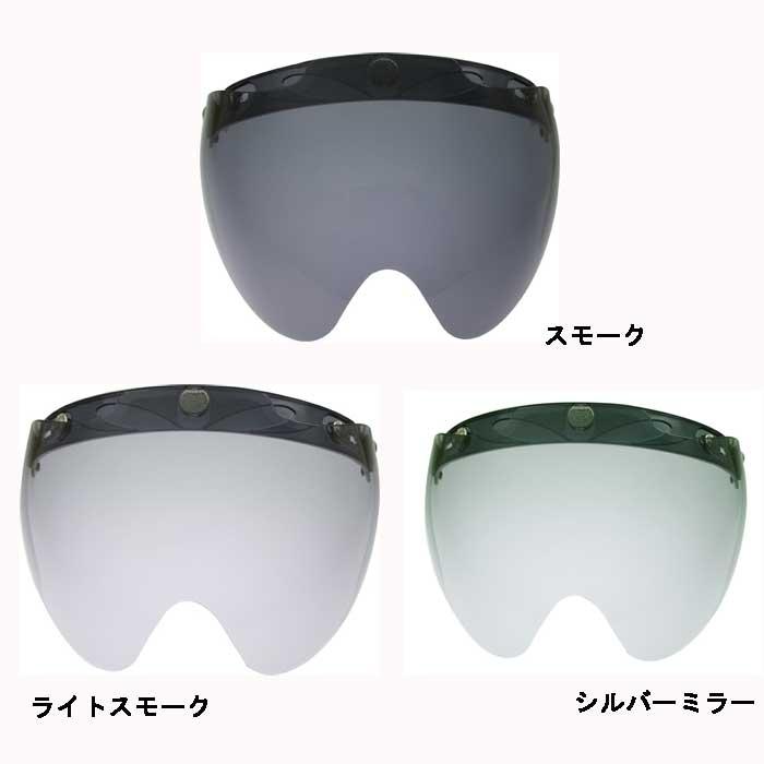 RIDEZ 【WEB限定】パイロットシールド(可動式)