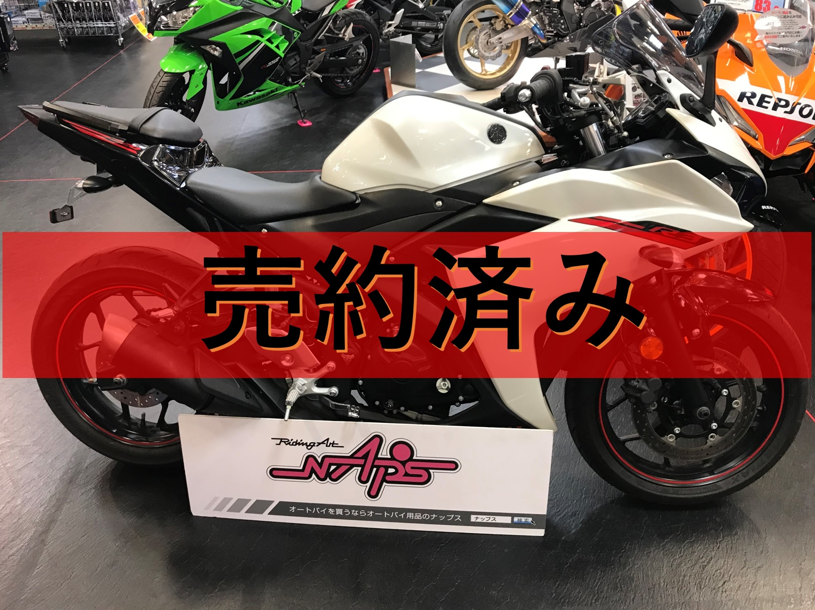YAMAHA 【販売車両】YAMAHA YZF-R3 フェンダーレス ETC 社外ハンドル