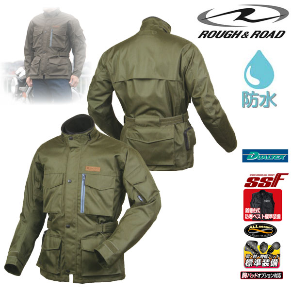 ROUGH&ROAD RR4005 SSFトレイルツーリングジャケット 防水 着脱式防寒ベスト付 オリーブ◆全3色◆