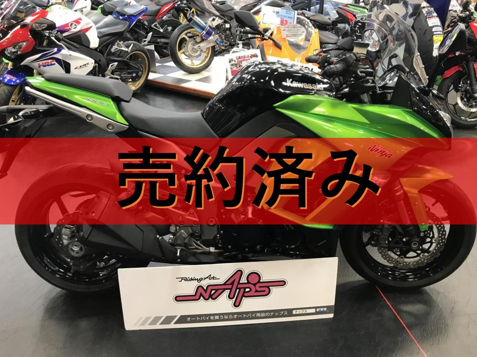 KAWASAKI 【販売車両】KAWASAKI NINJA1000 ブライト正規 ヘルメットホルダー