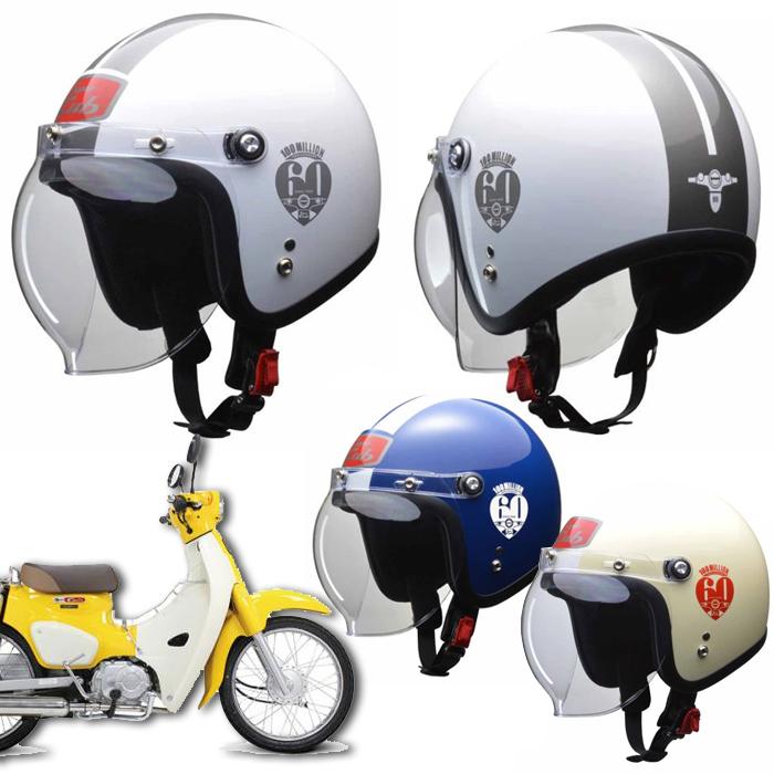 HONDA 【ホンダ カブ1億台記念】Cub ヘルメット