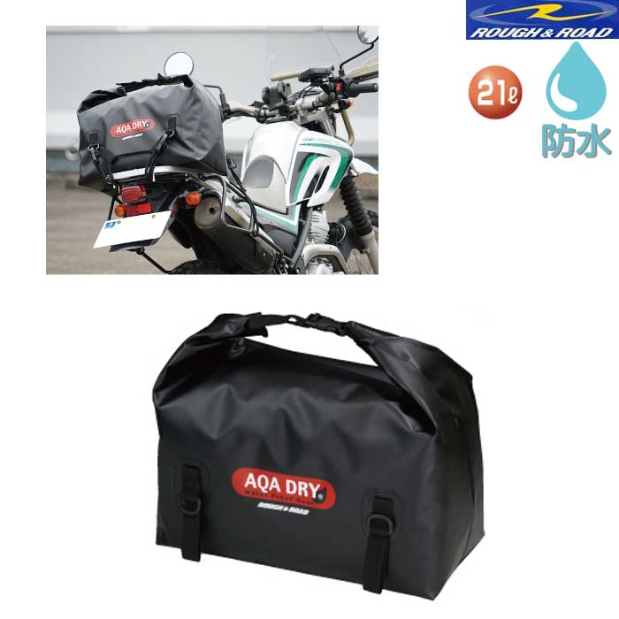 ROUGH&ROAD 〔WEB価格〕RR9308 AQA DRYミドルシートバッグ