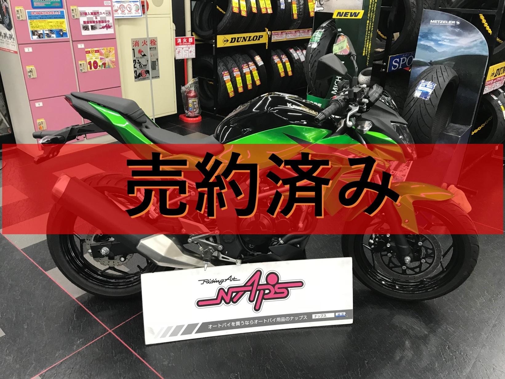 KAWASAKI 【販売車両】Z250SL ヘルメットホルダー