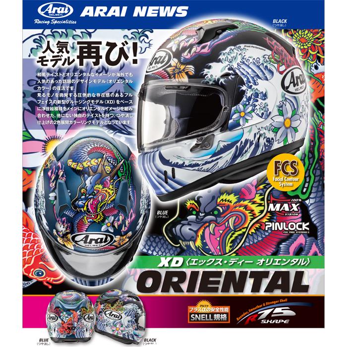 Arai 〔WEB価格〕XD ORIENTAL【エックス・ディー オリエンタル】 フルフェイス ヘルメット