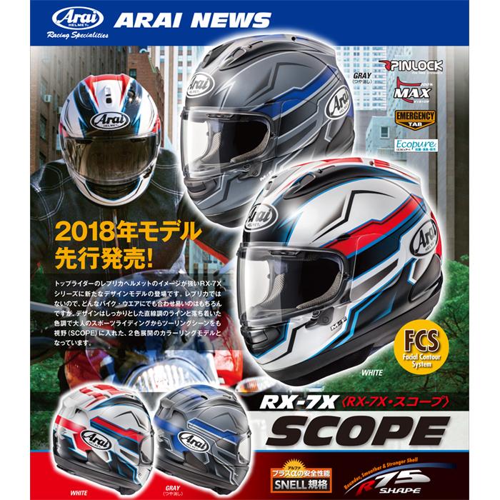 Arai 〔WEB価格〕RX-7X SCOPE【スコープ】 フルフェイス ヘルメット