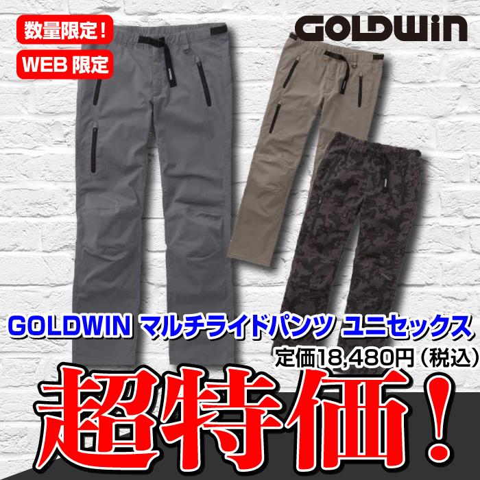 GOLDWIN 【WEB限定】GSM23802 GWS マルチライドパンツ 防風
