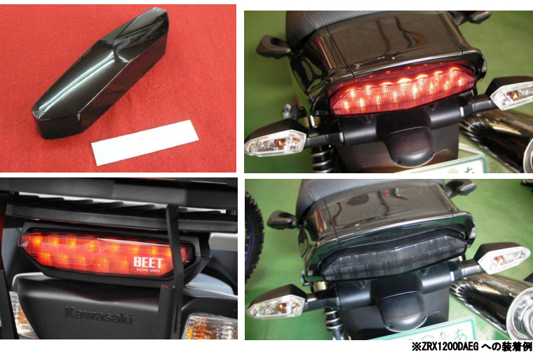 BEET JAPAN 1400GTR/ZRX1200 DAEG用 ブラックテール