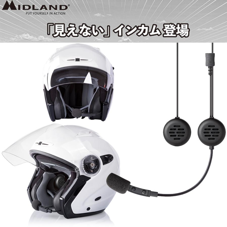 MIDLAND 『見えない』インカム BT GO ジェットヘルメット用