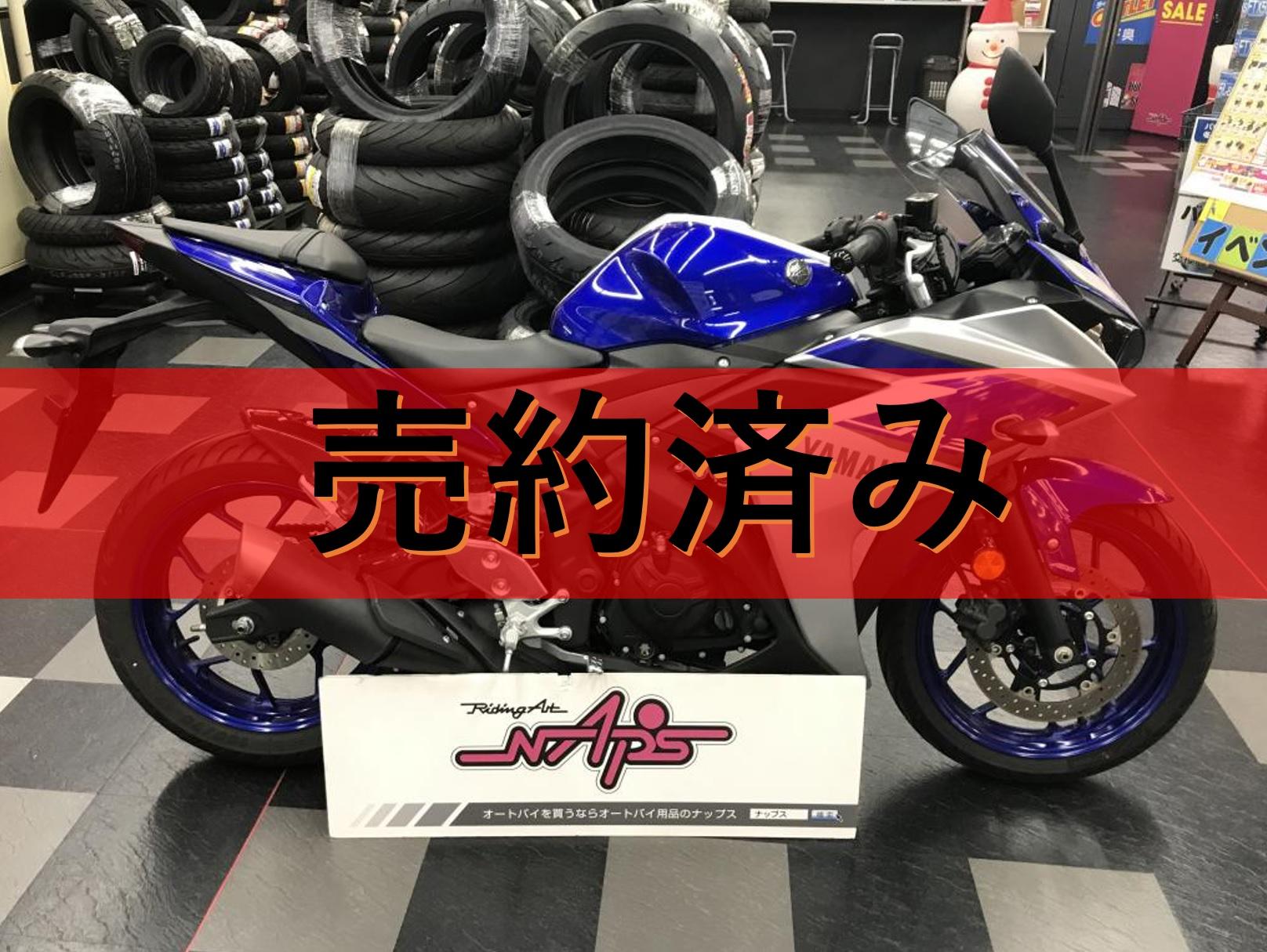 YAMAHA 【販売車両】YZF-R3 ETC スライダー