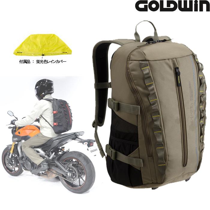 GOLDWIN 〔ナップスバイヤーおすすめ〕GSM17614 ツーリングデイパック27