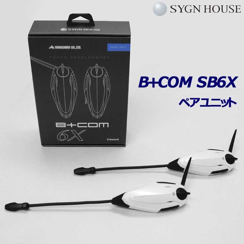〔WEB価格〕B+COM(ビーコム) SB6X ペアユニット 限定カラー ホワイト