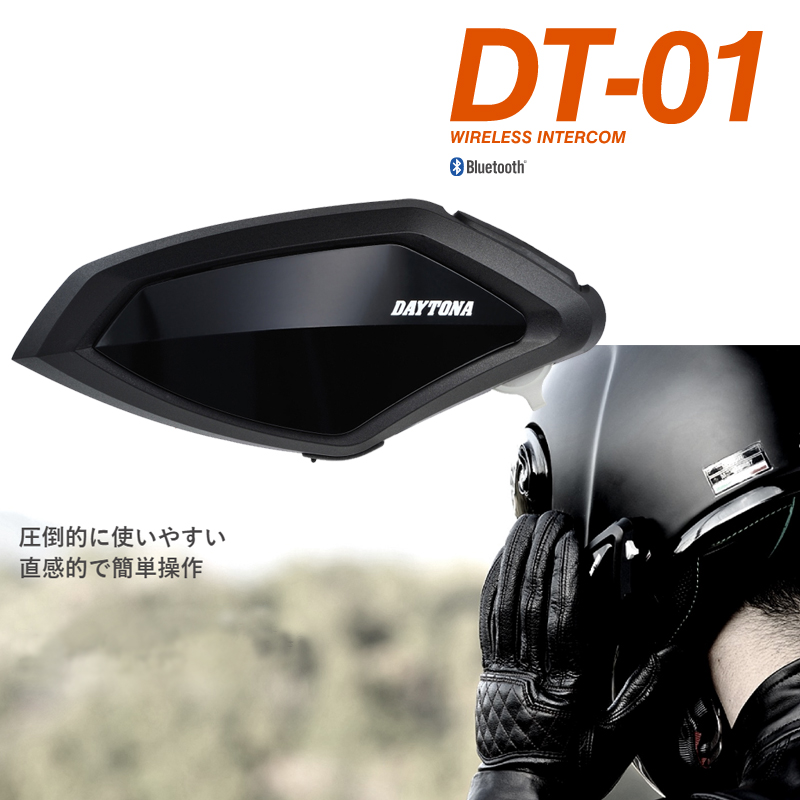 DAYTONA DT-O1 BLUETOOTH INTERCOM 【1個セット】