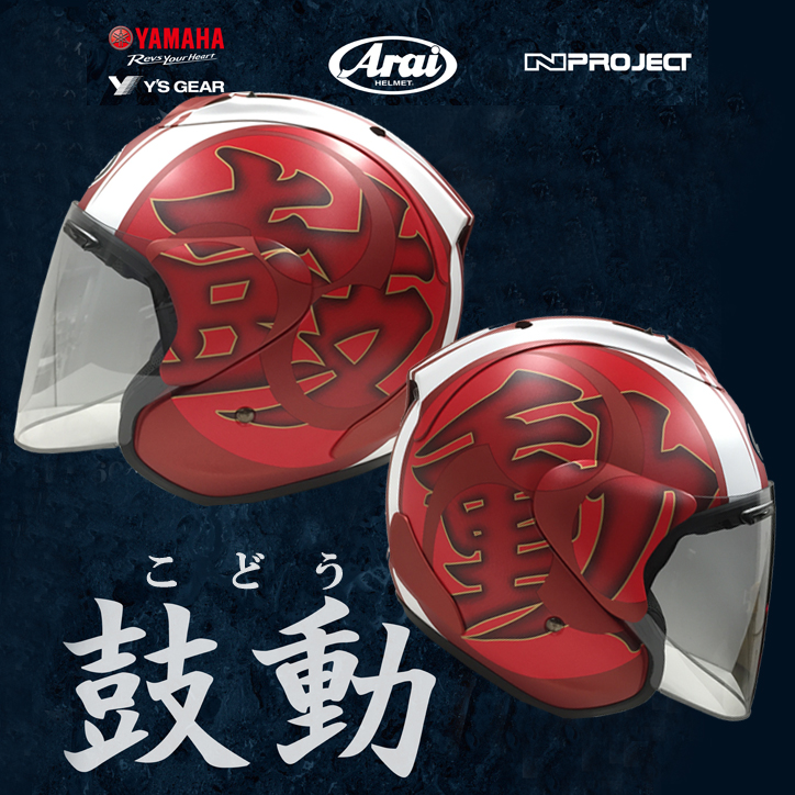 Arai 【通販限定】SZ-RAM4X 鼓動【SZ-ラム4X鼓動】限定カラー ジェットヘルメット