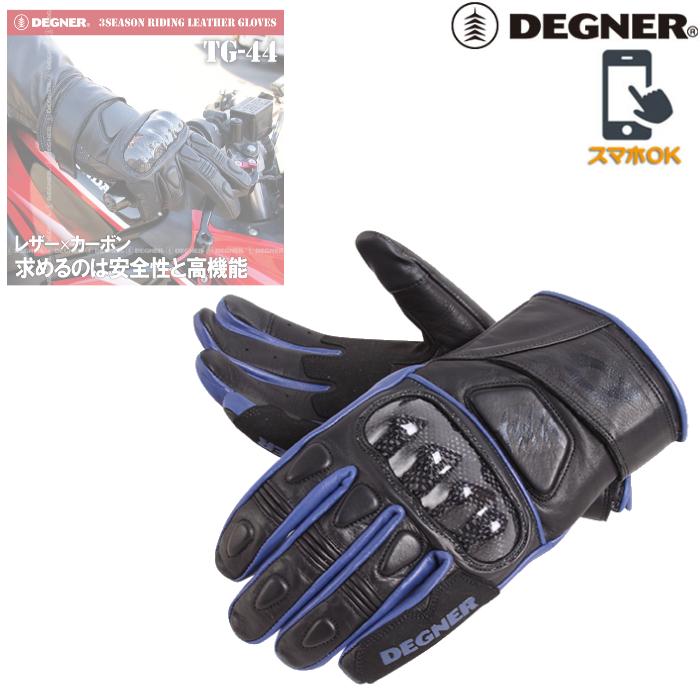 DEGNER TG-44 プロテクター付きレザーグローブ スマホ対応 ブルー◆全5色◆