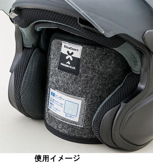 山城 シリカクリン MOTO LINE ヘルメット用