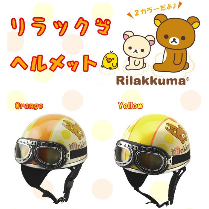 はとや 【残りわずか!】リラックマ ビンテージ ヘルメット ゴーグル付き