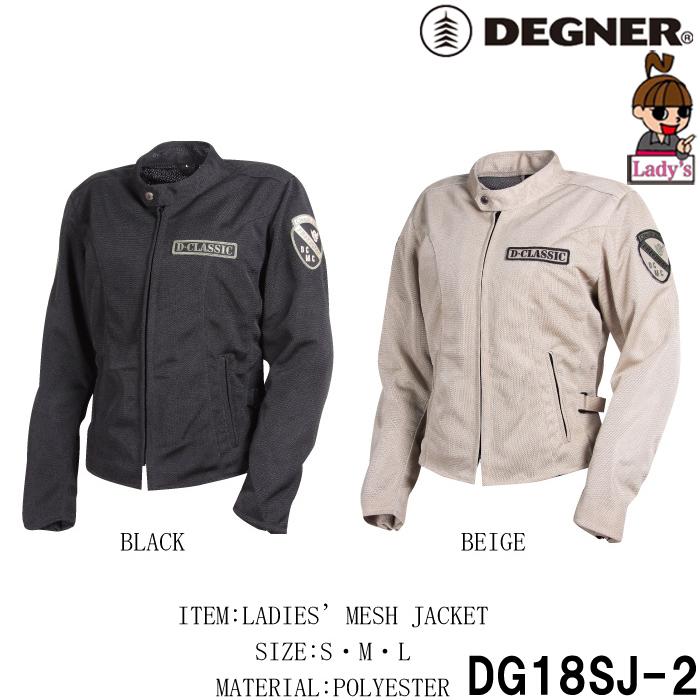 DEGNER DG18SJ-2【レディース】 DG18SJ-2 メッシュジャケット 春夏用