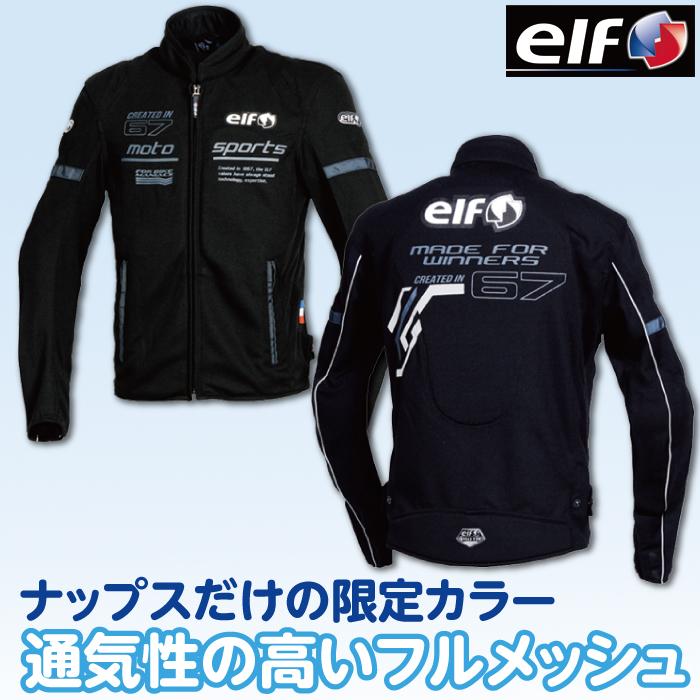 elf 【WEB限定】EL-8224NAPS メッシュブルゾン 数量限定カラー