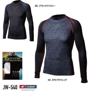 おたふく手袋 〔WEB価格〕BTアウトラスト ロングスリーブ クルーネックシャツ