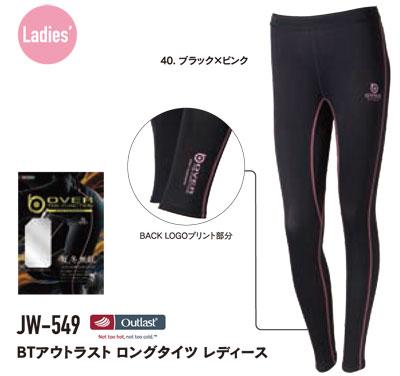 おたふく手袋 レディース BTアウトラスト ロングタイツ ブラック×ピンク