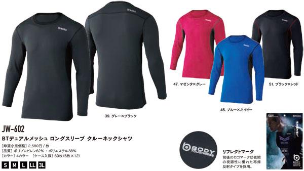 おたふく手袋 〔WEB価格〕BT デュアルメッシュ ロングスリーブ クールネックシャツ