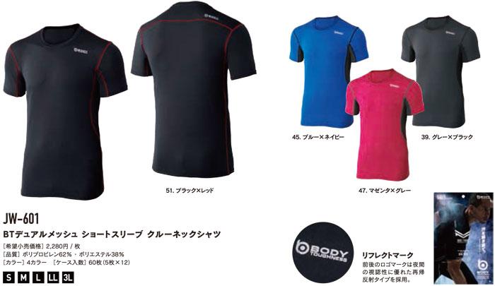 おたふく手袋 〔WEB価格〕BT デュアルメッシュ ショートスリーブ クールネックシャツ