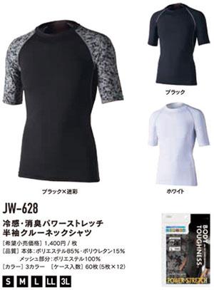 おたふく手袋 〔WEB価格〕冷感消臭パワーストレッチ 半袖クルーネックシャツ