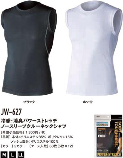 おたふく手袋 JW-627 冷感消臭 パワーストレッチ ノースリーブクルーネックシャツ