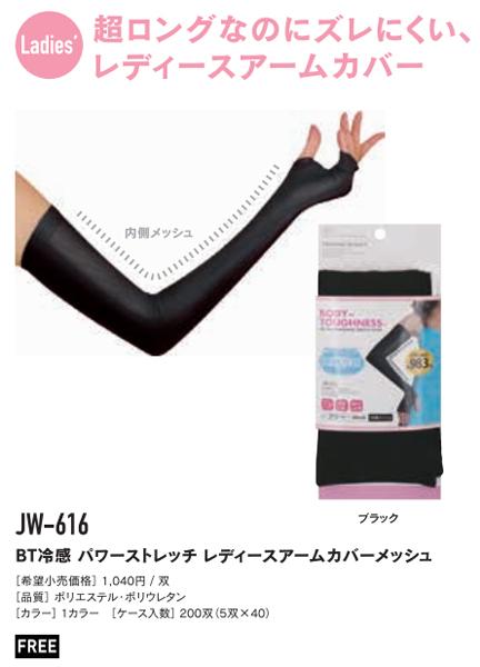 おたふく手袋 レディース BT冷感 パワーストレッチ アームカバー メッシュ
