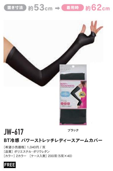 おたふく手袋 レディース BT冷感 パワーストレッチアームカバー