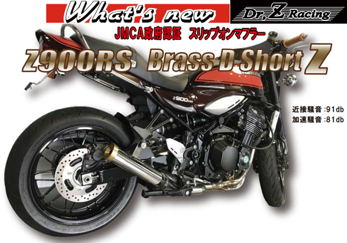 N-PROJECT Dr,Z Brass D Short Z S/Oマフラー ブラック Z900RS