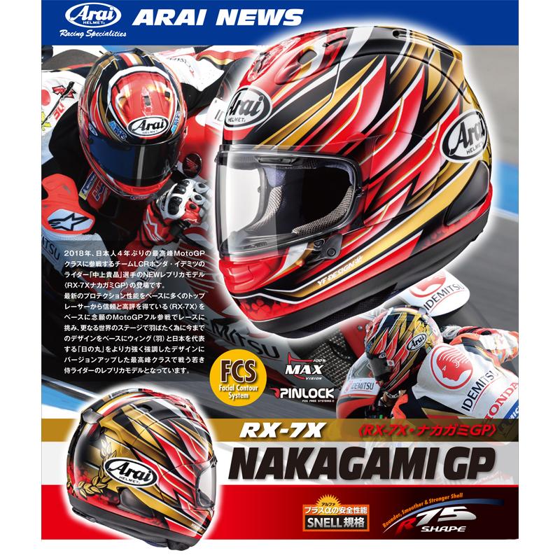Arai 〔WEB価格〕RX-7X NAKAGAMI GP【ナカガミGP】 フルフェイス ヘルメット