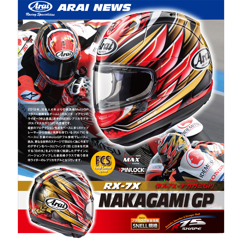 Arai RX-7X NAKAGAMI GP【ナカガミGP】
