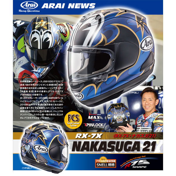 Arai 〔WEB価格〕RX-7X NAKASUGA 21【ナカスガ21】 フルフェイス ヘルメット