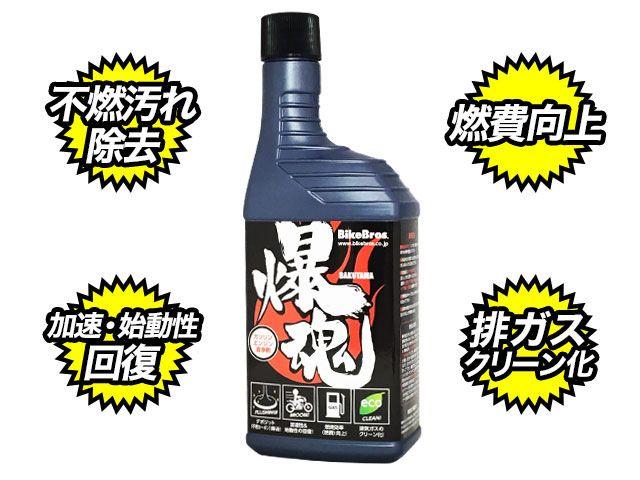 バイクブロス 爆魂 bakutama ガソリンエンジン清浄剤 日本製